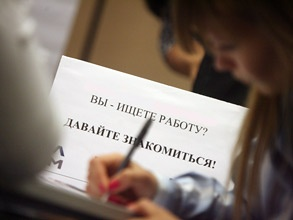 По данным Минздравсоцразвития, за последнюю неделю официальных безработных в России стало на 1,2% меньше. Фото: Григорий Собченко/BFM.ru
