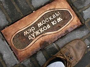 В 2004 году в Челябинске отлили в бронзе след стопы Юрия Лужкова. Надолго ли переживет «след» карьеру самого Юрия Михайловича?. Фото: ИТАР-ТАСС