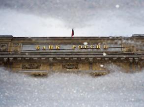Еще два банка остались без лицензий